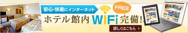 ホテル館内Wi-Fi完備!