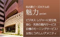 名古屋ビーズホテルの魅力