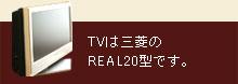 TVは三菱のREAL20型です