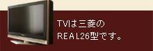 TVは三菱のREAL26型です